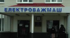 """42 мільйони боргу перед працівниками: чому харківський """"Електроважмаш"""" занепадає (відео)"""