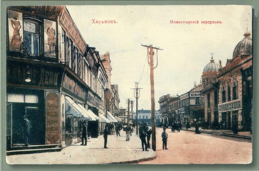Монастырский переулок, вид от Университетской улицы в строну Николаевской площади и Астраханской гостиницы