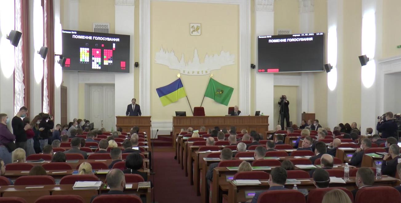 Назначена очередная сессия Харьковского горсовета