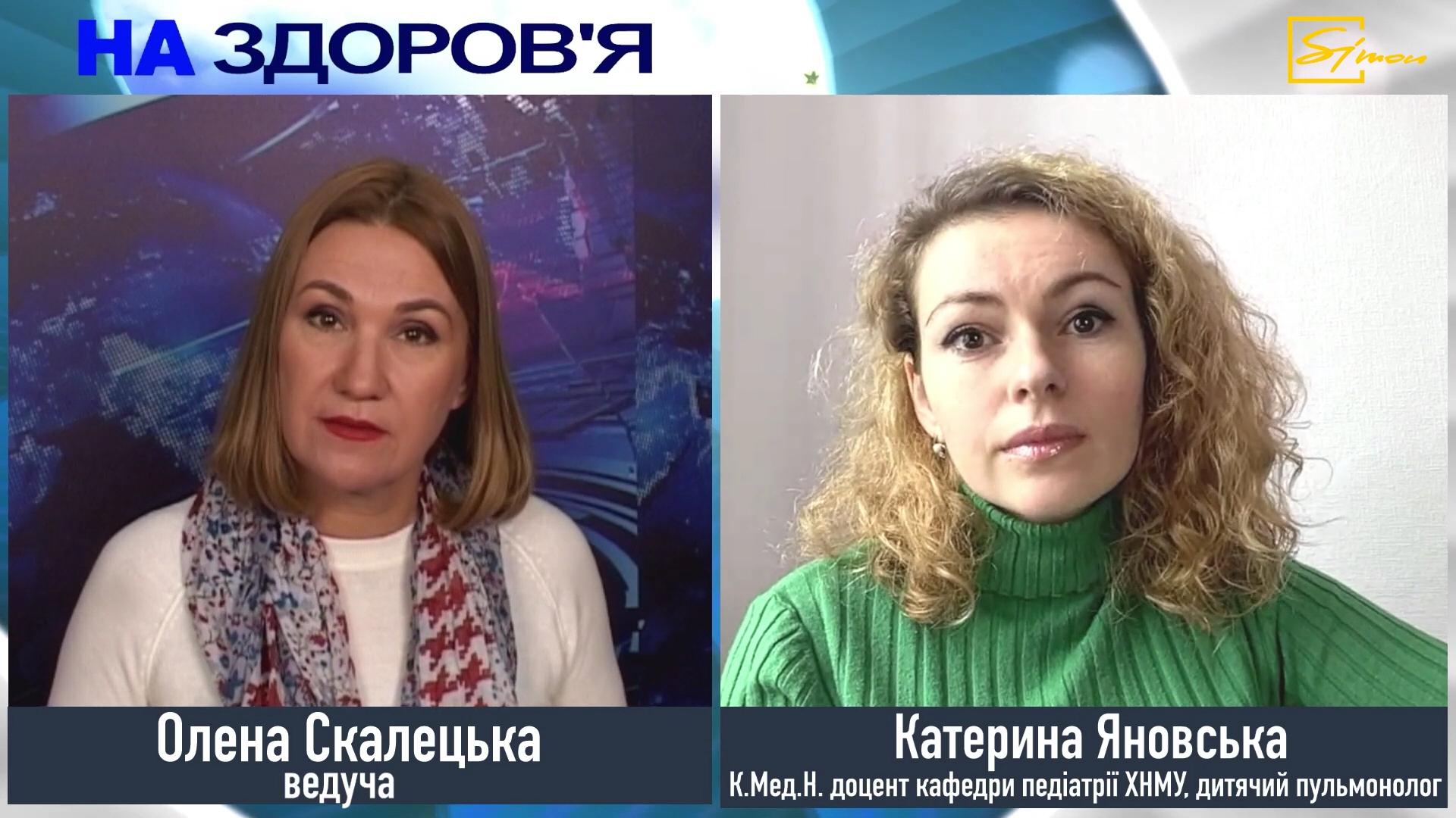 Мы молили Бога, чтобы в школах Харькова ввели карантин – детский пульмонолог Екатерина Яновская