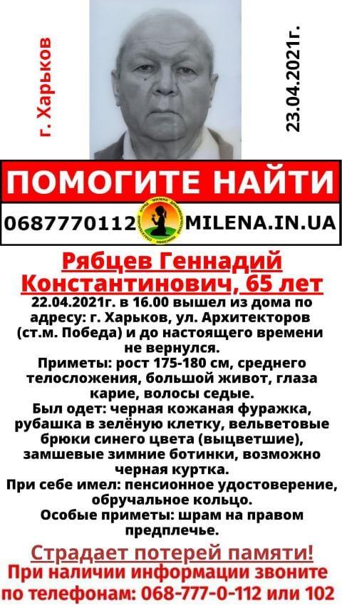 В Харькове пропал мужчина, который страдает потерей памяти (приметы, фото) | Первая Столица Харьков