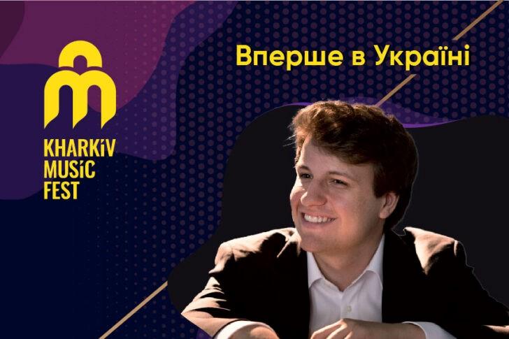 KharkivMusicFest откроется произведениями Бетховена и Скорика