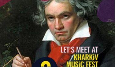Часть мероприятий KharkivMusicFest'а пройдет онлайн