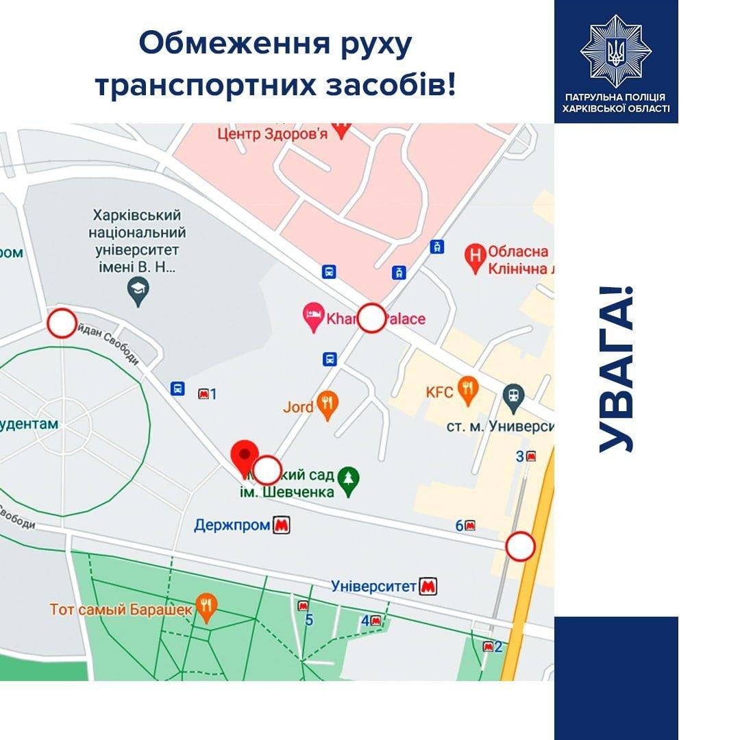 На майские центр Харькова закрывается для автотранспорта