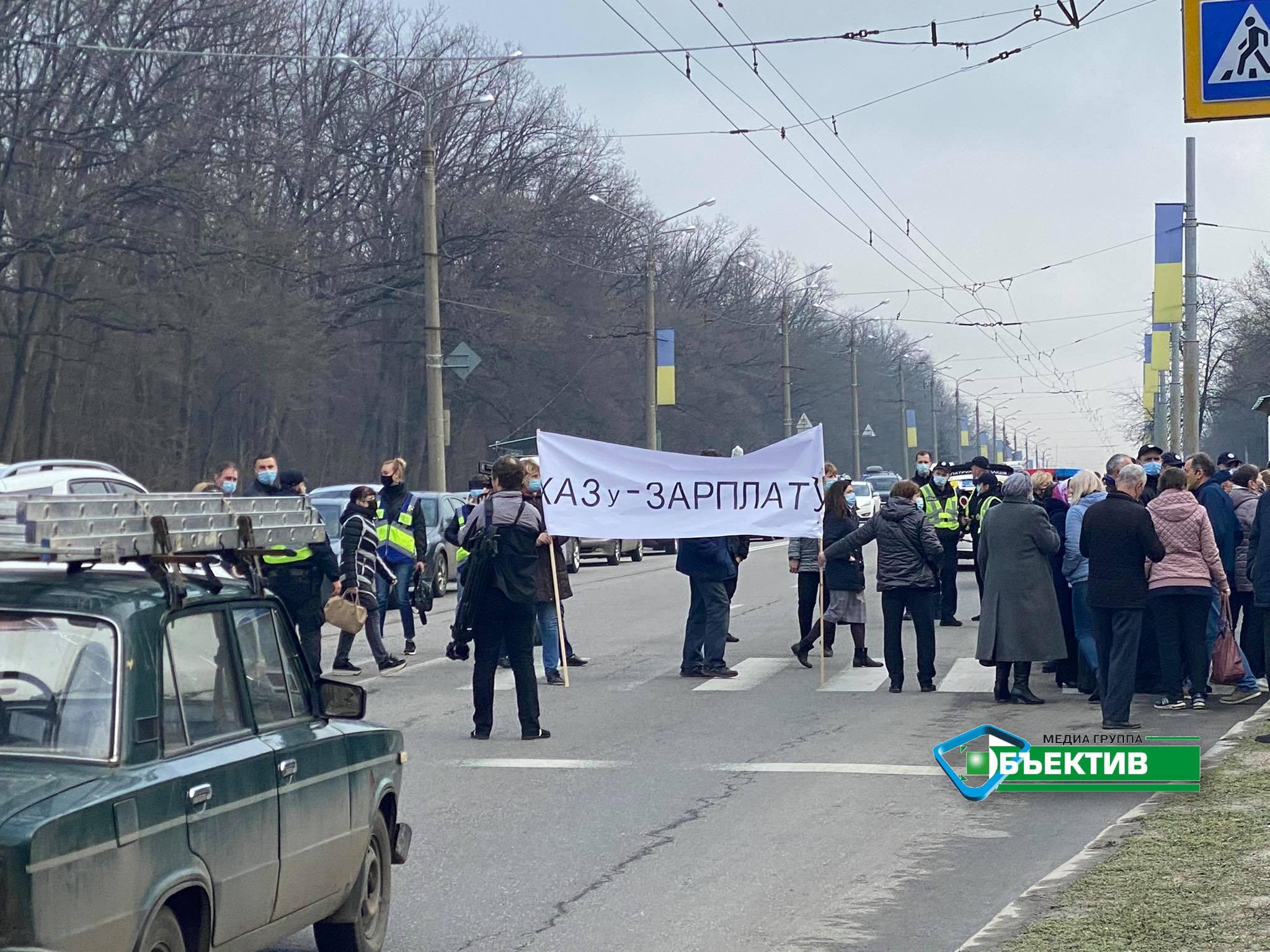 Рабочие Харьковского авиазавода перекрыли дорогу из-за долгов по зарплате (фоторепортаж)
