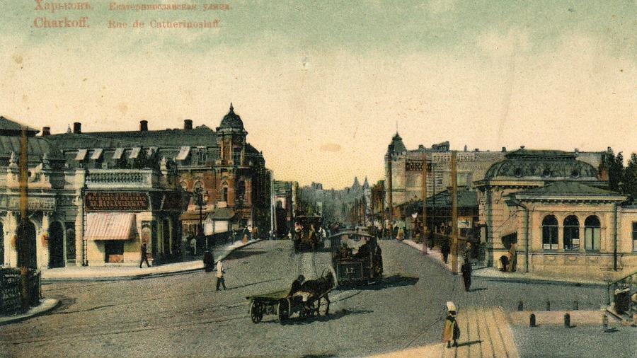 Конка в начале Екатеринославской улицы (сейчас Полтавский шлях)