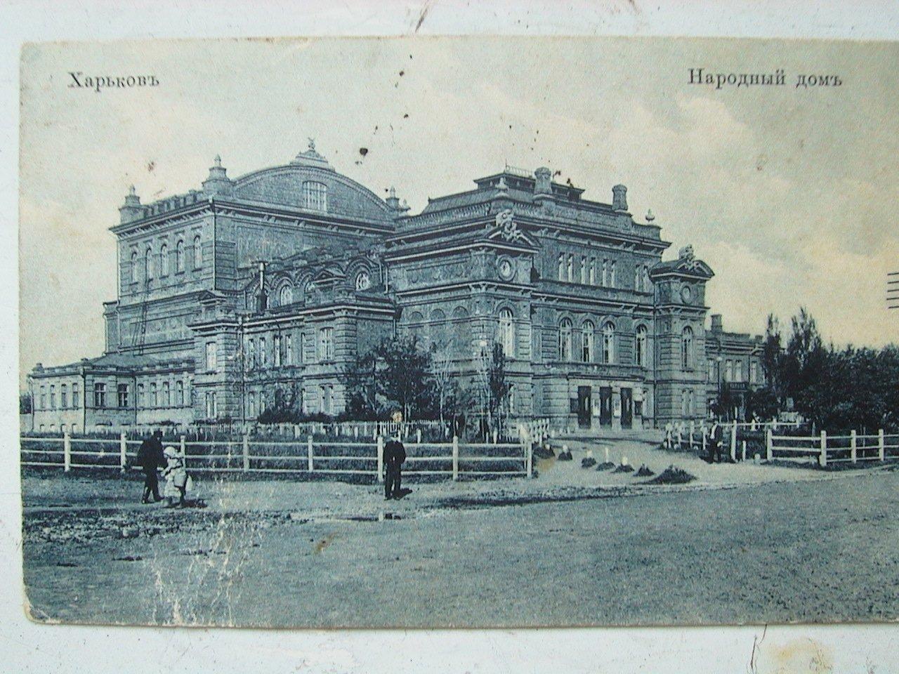 Народный дом сгорел во время пожара в 1931 году, в 1939-м на его месте построили ДК ХЭМЗ