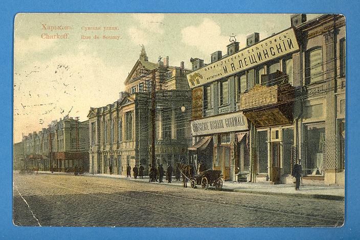Если бы планы нового пассажа по Сумской улице осуществились, дома слева от драматического театра (нынешний им. Т. Г. Шевченко) были бы снесены…