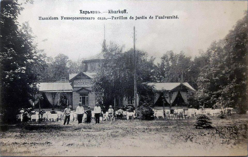 Официанты в ресторане Университетского сада (сейчас городской сад им. Т. Г. Шевченко)