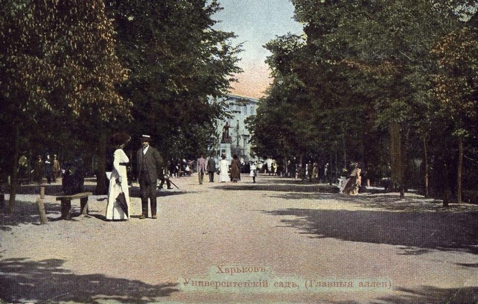 Университетский сад – ныне городской сад им. Т. Г. Шевченко