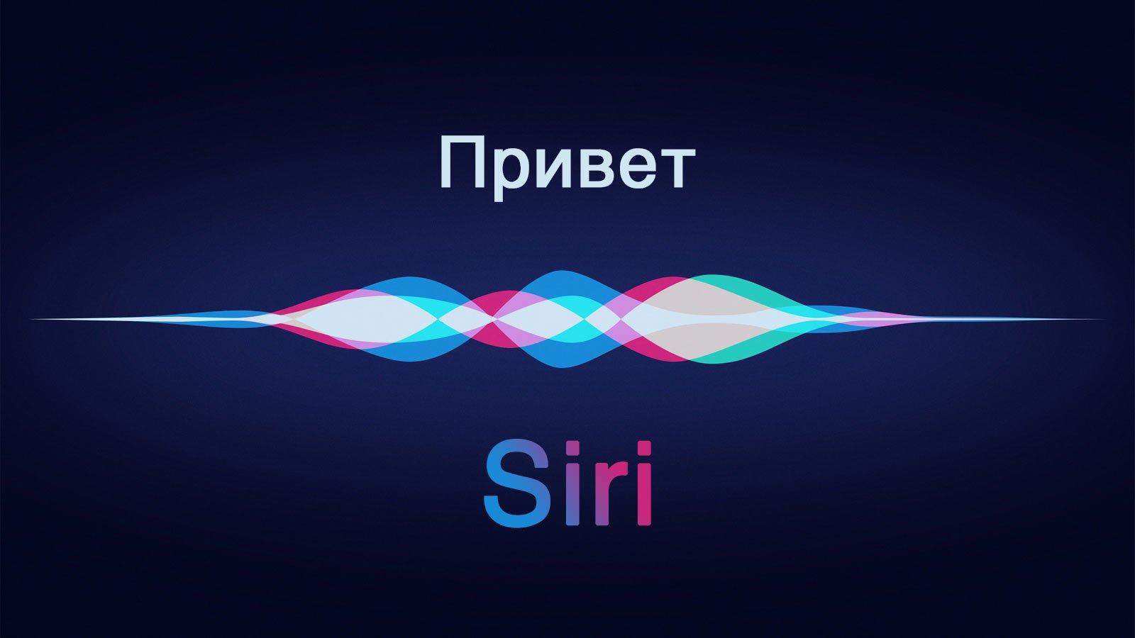 Siri от Apple заговорит разными голосами (видео)