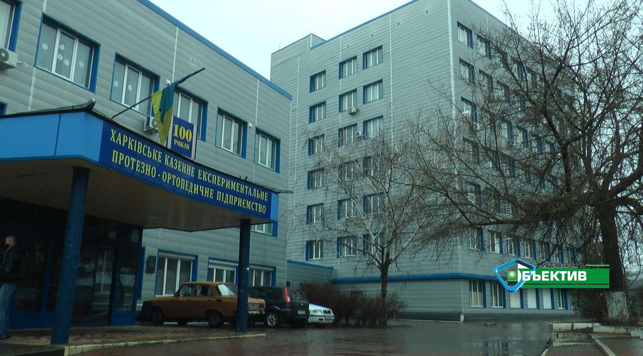 На Харьковском протезном заводе начали погашать долги по зарплатам