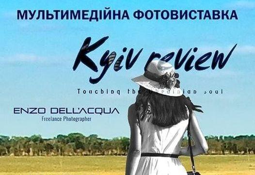 В Харькове пройдет мультимедийная выставка итальянского фотохудожника