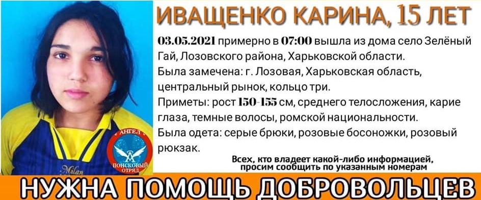На Харьковщине пропала 15-летняя школьница-ромка (фото, приметы)