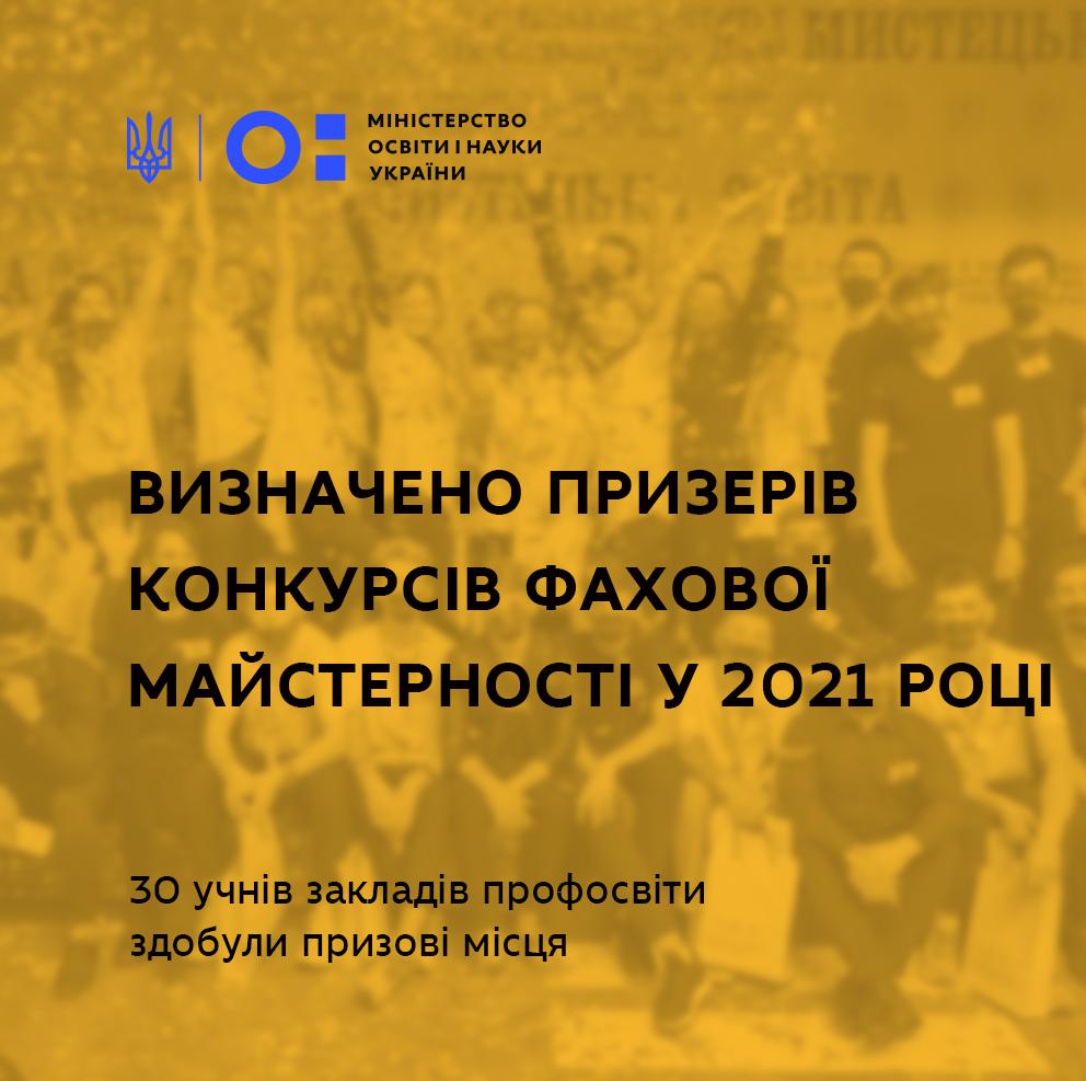 Два харьковских лицеиста стали финалистами всеукраинского конкурса профессионального мастерства