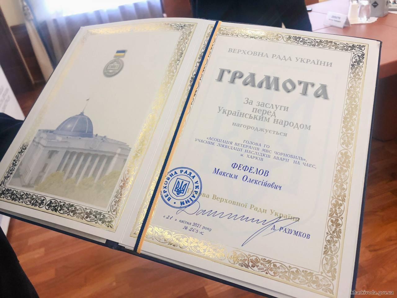 Верховная Рада наградила харьковчан
