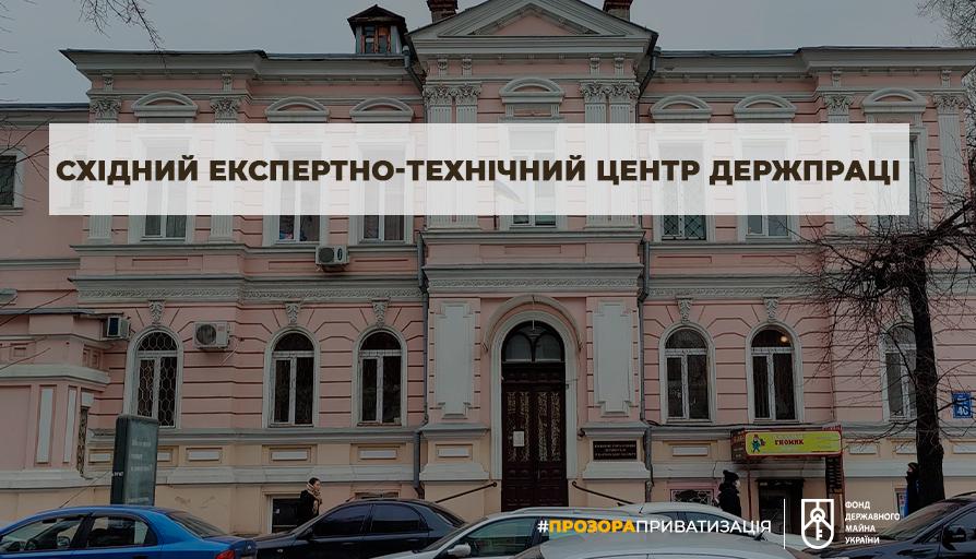 """У Харкові оголосили аукціон на продаж """"Східного експертно-технічного центру Держпраці"""""""