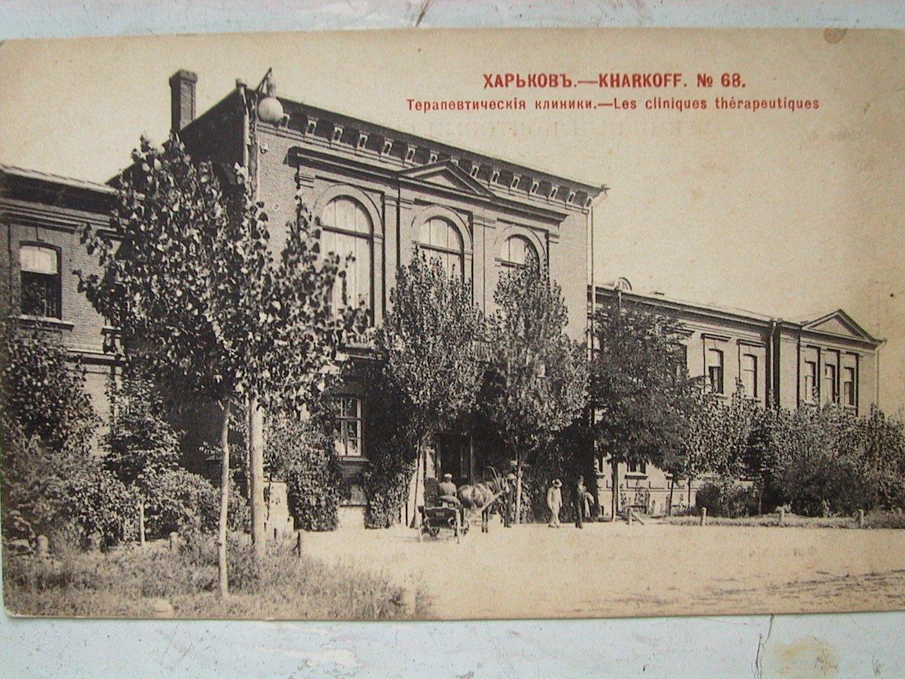 Терапевтические клиники университета на Харитоненковском переулке (сейчас проспект Независимости, бывший Правды)