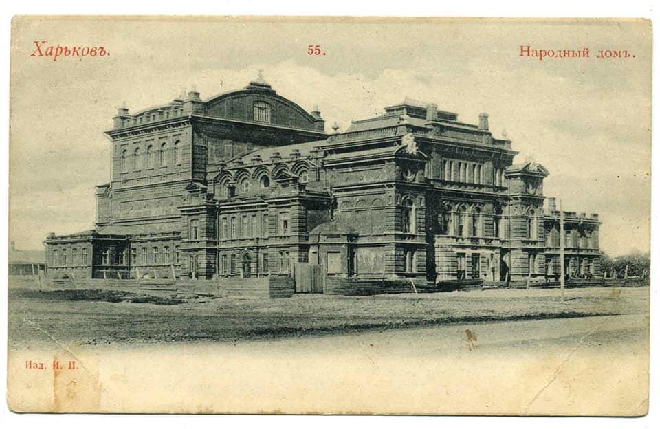 Народный дом, культурно-просветительное учреждение для так называемого «простого люда»