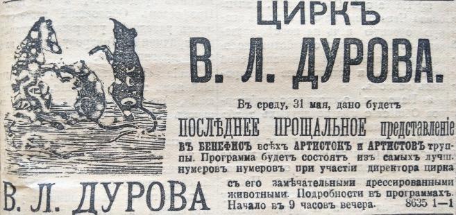Анонс прощального выступления Владимира Дурова (1863-1934) в Харькове, газета «Южный край», 31 мая (13 июня) 1900 года