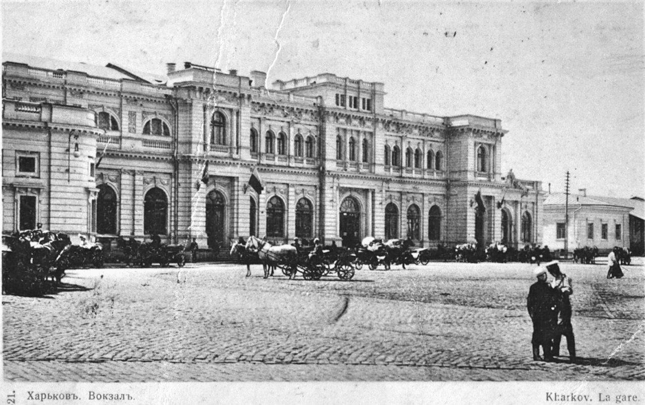 Здание харьковского вокзала