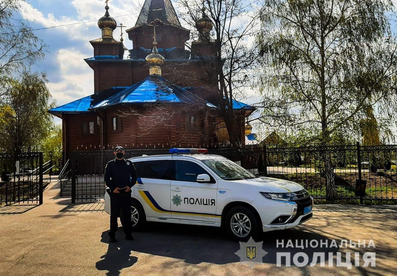 Полицейские Харьковщины обеспечили безопасность граждан во время Пасхальных богослужений