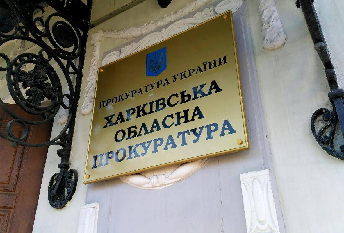 Водитель харьковского КП присвоил цокольный этаж дома