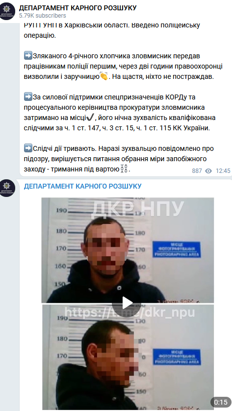 На Харьковщине молодая женщина и ребенок взяты в заложники