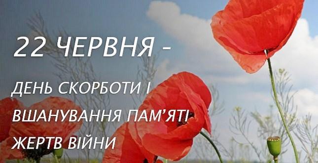 В Украине – День скорби и памяти жертв войны