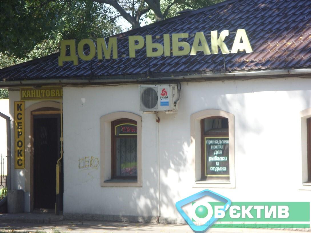 Рыбацкий магазин