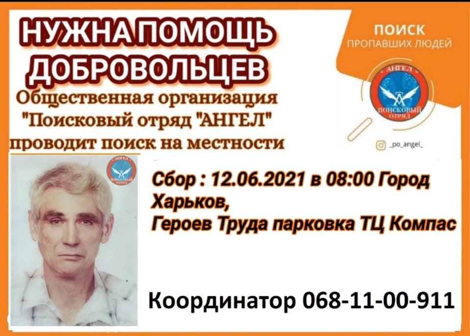 В Харькове волонтеры организовывают поиск на местности пропавшего больного мужчины (приметы)