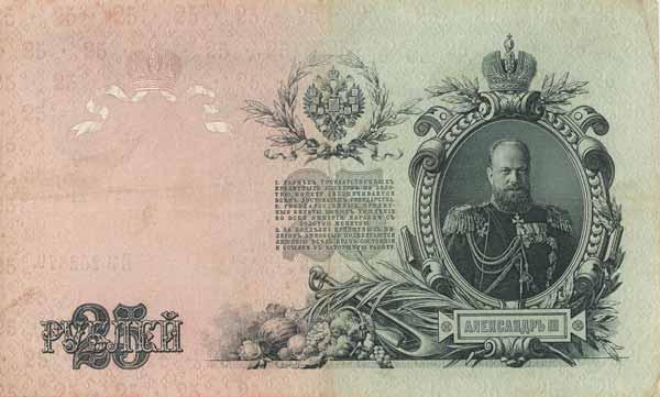 Кредитный билет 25-тирублёвого достоинства времён Николая ІІ