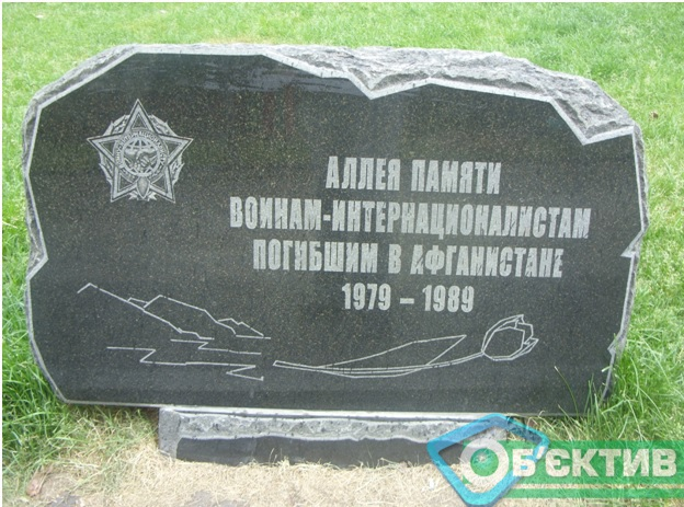 Камень на аллее памяти погибшим в Афганистане