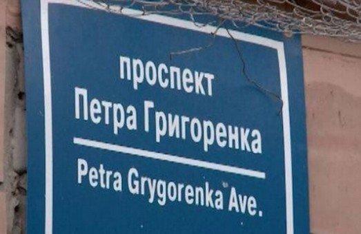В Харькове суд в третий раз отменил решение горсовета о переименовании проспекта Григоренко