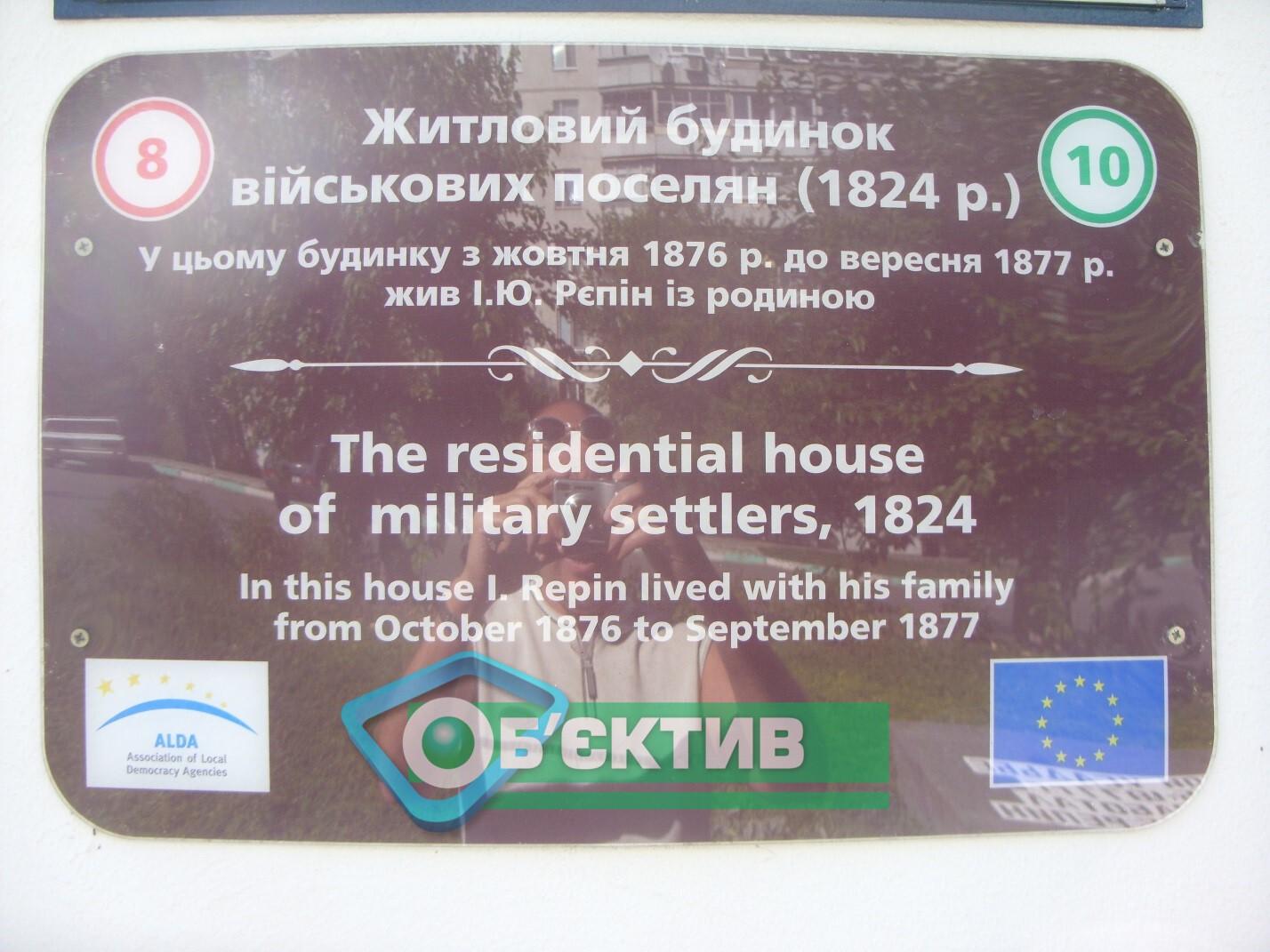 Дом военных поселений в Чугуеве, где жил Илья Репин