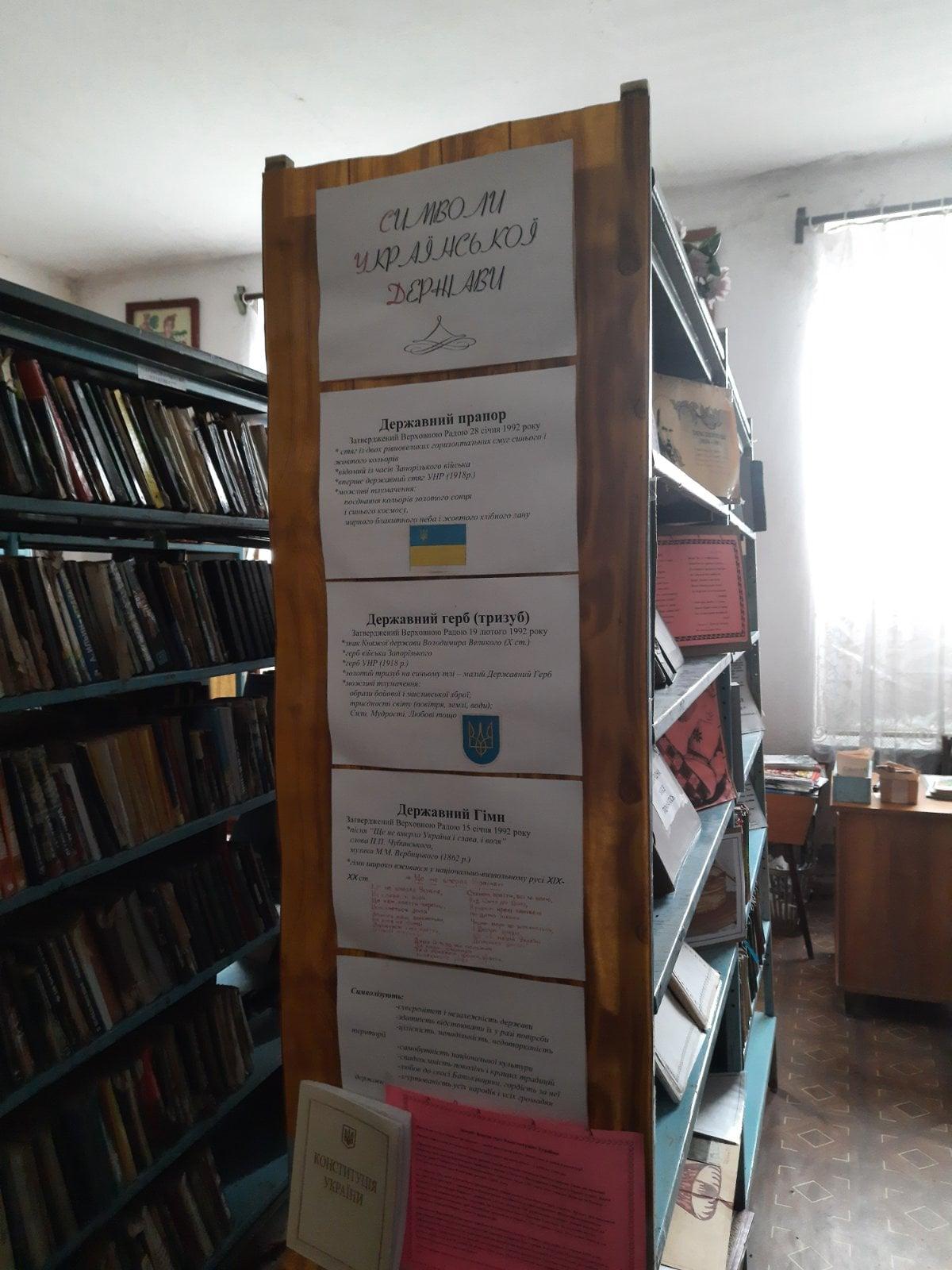 Библиотеки в малых селах Харьковщины заменяют книгоношами