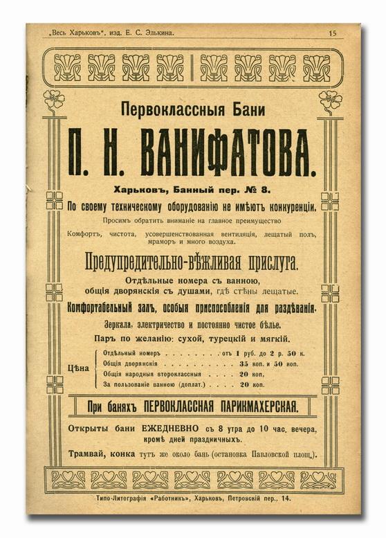 Реклама бань В. П. Вонифатова в справочнике «Весь Харьков»
