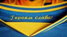 Дизайн формы сборной Украины: УЕФА и УАФ достигли компромисса