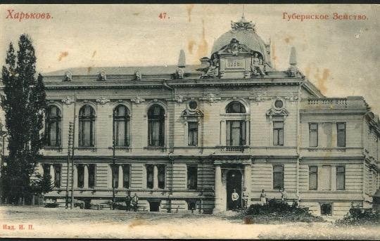 Сейчас в не единожды перестроенном здании губернского земства находятся Харьковский областной совет и областная государственная администрация