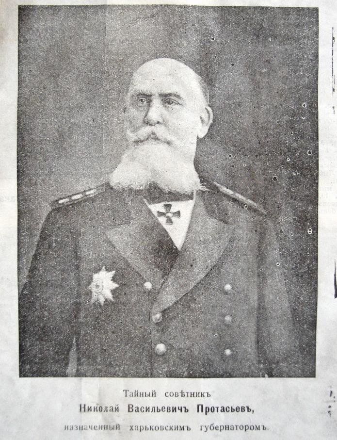 Николай Васильевич Протасьев был харьковским губернатором всего несколько месяцев