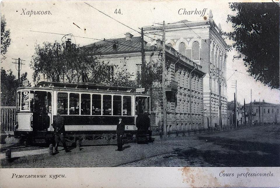 Харьковское ремесленное училище на Петинской улице (сейчас Плехановская)