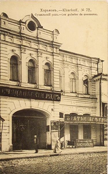 Здание харьковского Суздальского ряда на Благовещенской площади