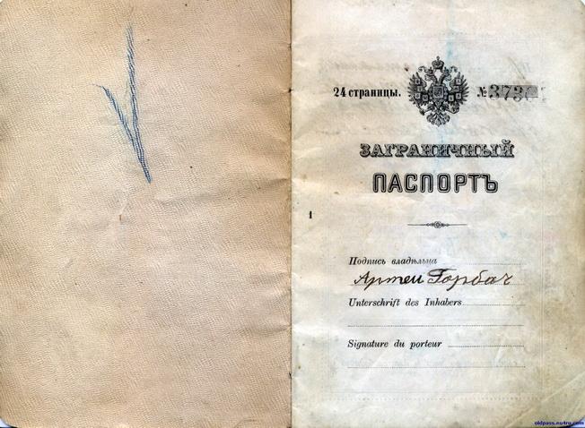 Заграничный паспорт Российской империи на имя Артема Горбача, 1913 год. Фото из открытых источников фото 3