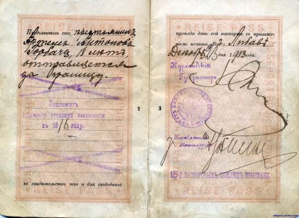 Заграничный паспорт Российской империи на имя Артема Горбача, 1913 год. Фото из открытых источников фото 1