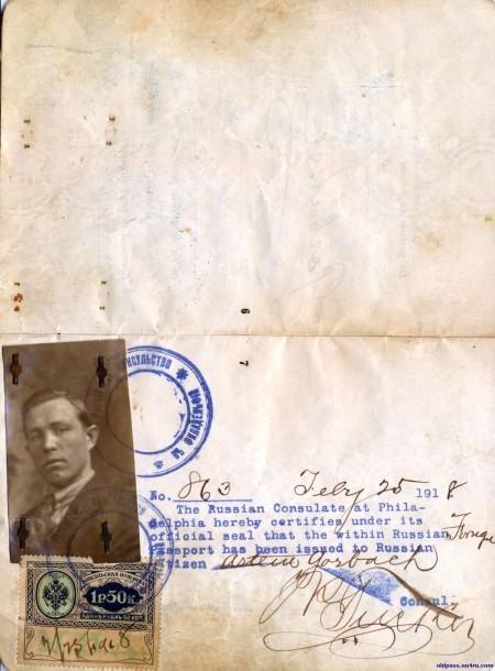 Заграничный паспорт Российской империи на имя Артема Горбача, 1913 год. Фото из открытых источников фото 2