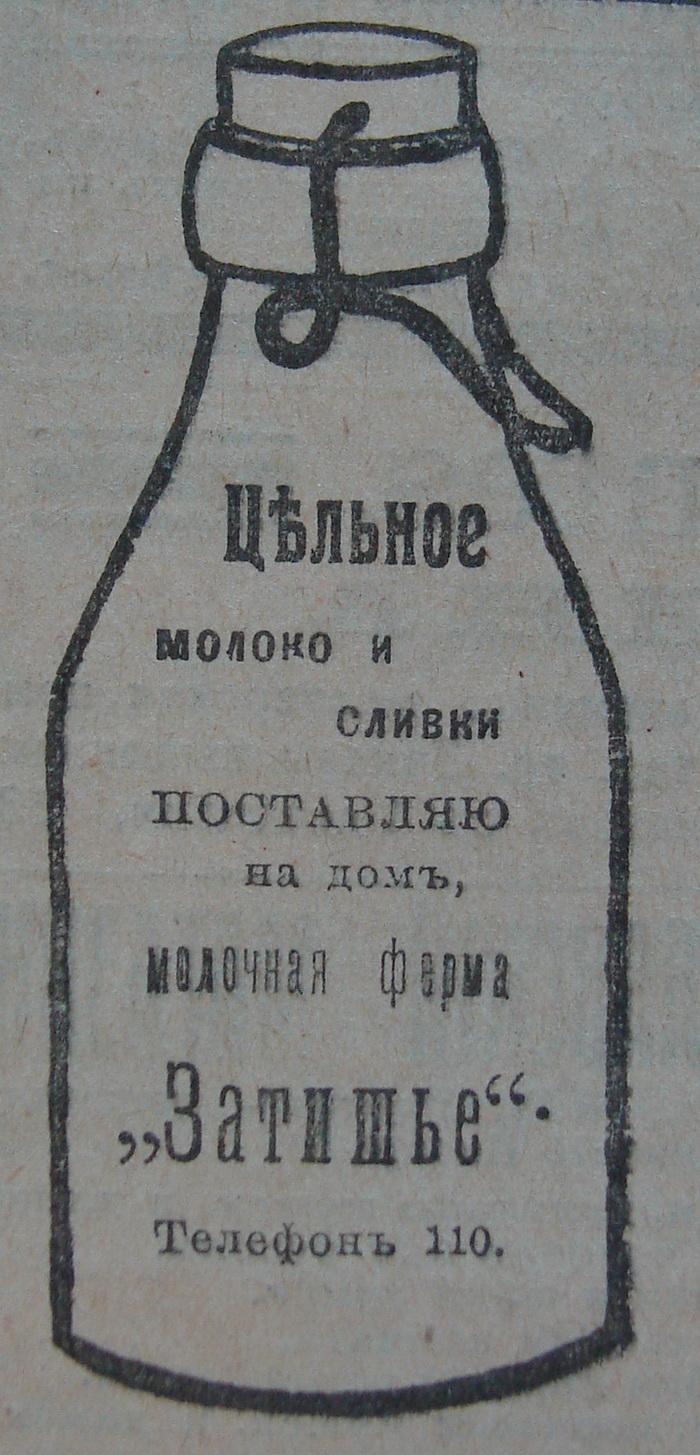 Реклама молочной фермы «Затишье» в газете «Южный край»