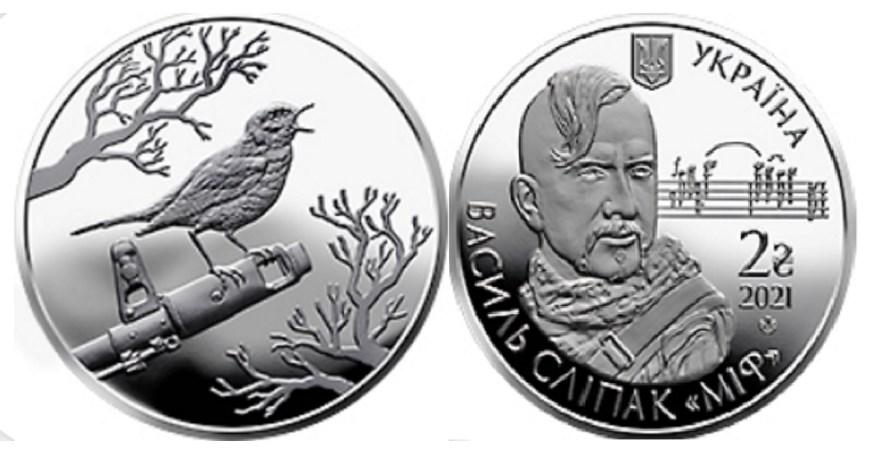 Нацбанк Украины вводит в обращение монету, посвященную Василию Слипаку