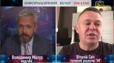 Віталій Сич про сучасну журналістику