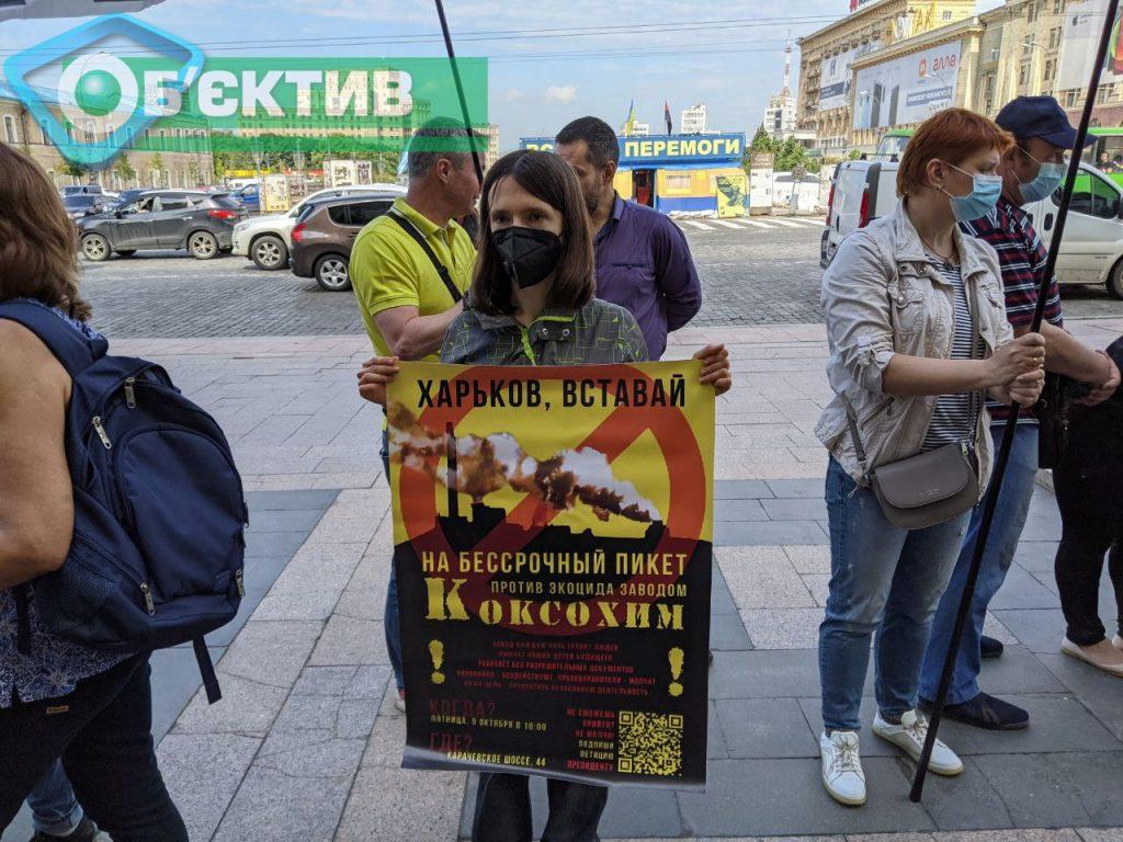 """Харьковчанам предлагают выйти на бессрочный пикет против """"коксохима"""""""