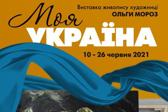 """В областной художественной галерее открывается выставка """"Моя Украина"""""""
